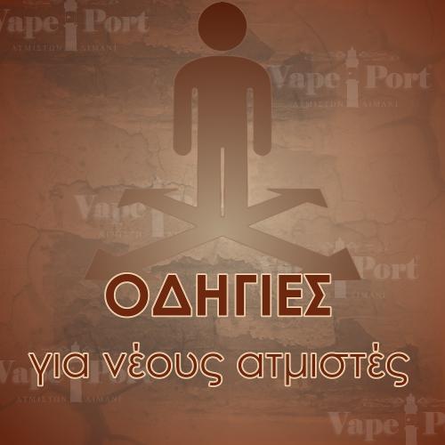 odigies-gia-neous-web-vape-port